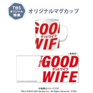 グッドワイフ マグカップ DVD BOX TBSオリジナル特典&早期予約特典付き