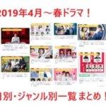 2019年春ドラマ一覧~曜日ジャンル別一覧分かりやすくまとめました!