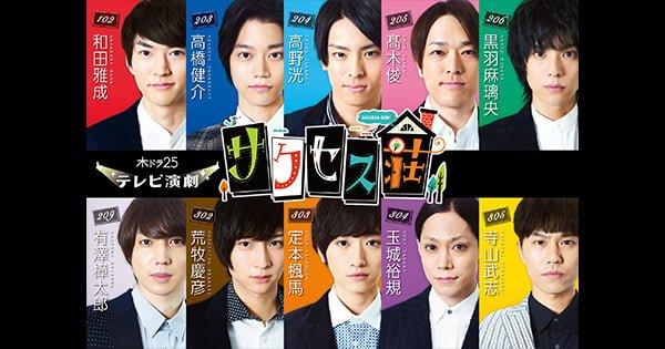 テレビ演劇 サクセス荘 放送地域