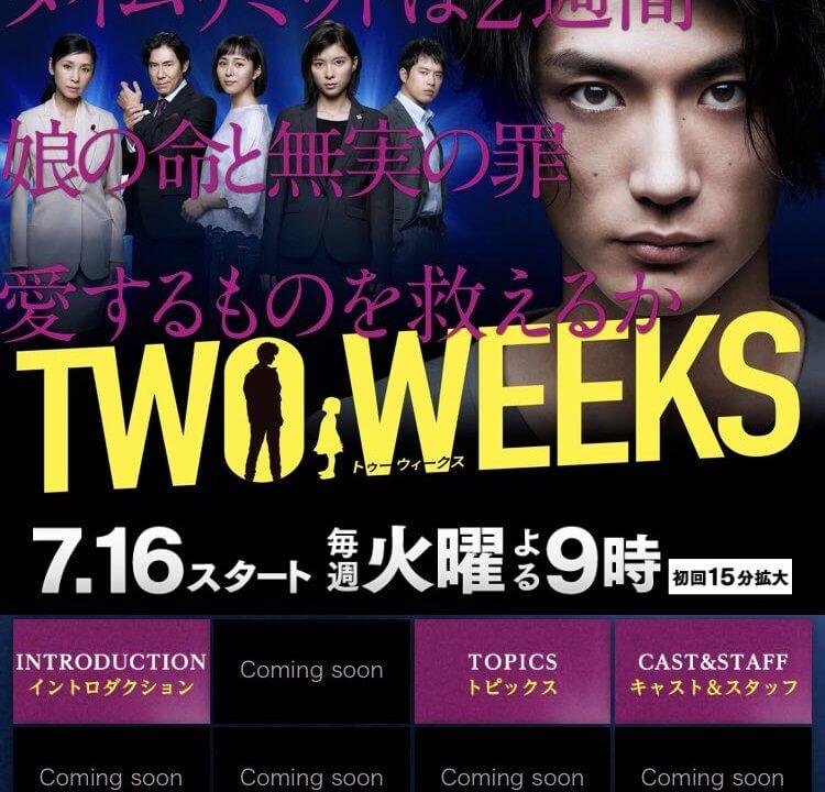 two weeks フジ テレビ