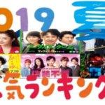 2019年7月夏ドラマ!業界おすすめ総合ランキング・個人的ランキング