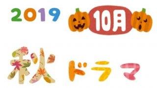 2019年秋ドラマ一覧表