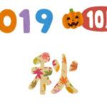 2019年10月秋ドラマ一覧~曜日別一覧分かりやすくまとめました!