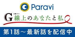 G線上のあなたと私 無料で動画を見る Paravi