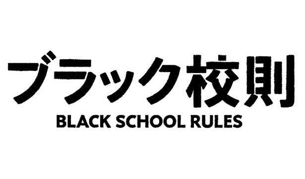 ブラック 校則 ドラマ 関西
