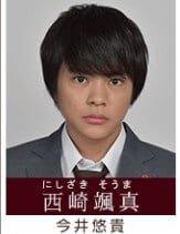 ニッポンノワール 3年A組 西崎颯真:今井悠貴