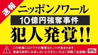 ニッポンノワール ヒント動画 考察