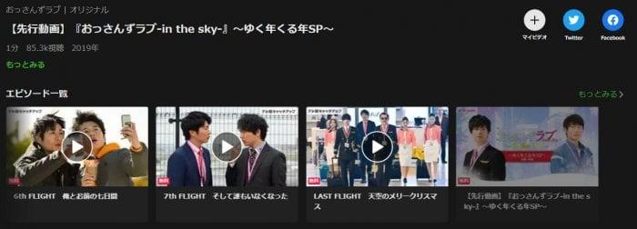 AbemaTVでおっさんずラブを見る方法