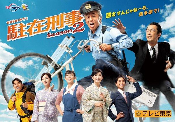 駐在刑事 Season2(テレビ東京)