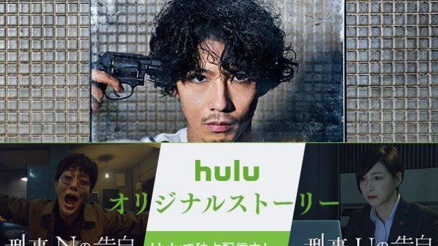 ニッポンノワール ネタバレ HULU 刑事Nの告白 刑事Uの告白 オリジナルストーリー