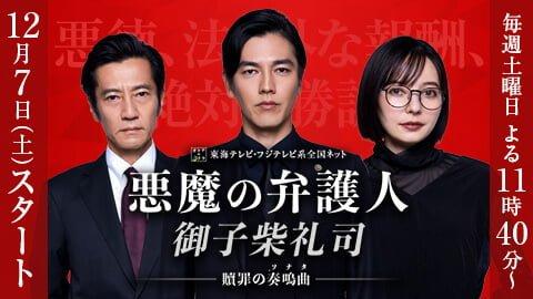 悪魔の弁護人・御子柴礼司〜贖罪の奏鳴曲〜