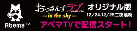 おっさんずラブ-in the sky-~ゆく年くる年SP~の動画を無料で見る方法
