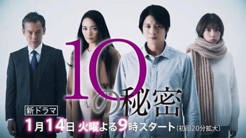 10の秘密 2020年冬ドラマ