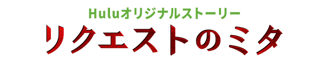 同期のサクラ huluオリジナルストーリー「リクエストのミタ」