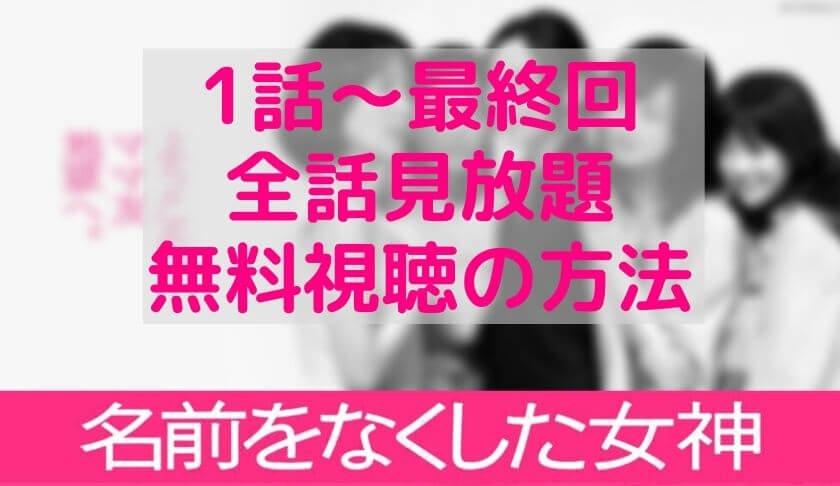 「名前をなくした女神」1話~最終回 全話見放題 無料視聴の方法【FOD公式】