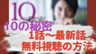10の秘密 1話~最新話 動画無料視聴の方法