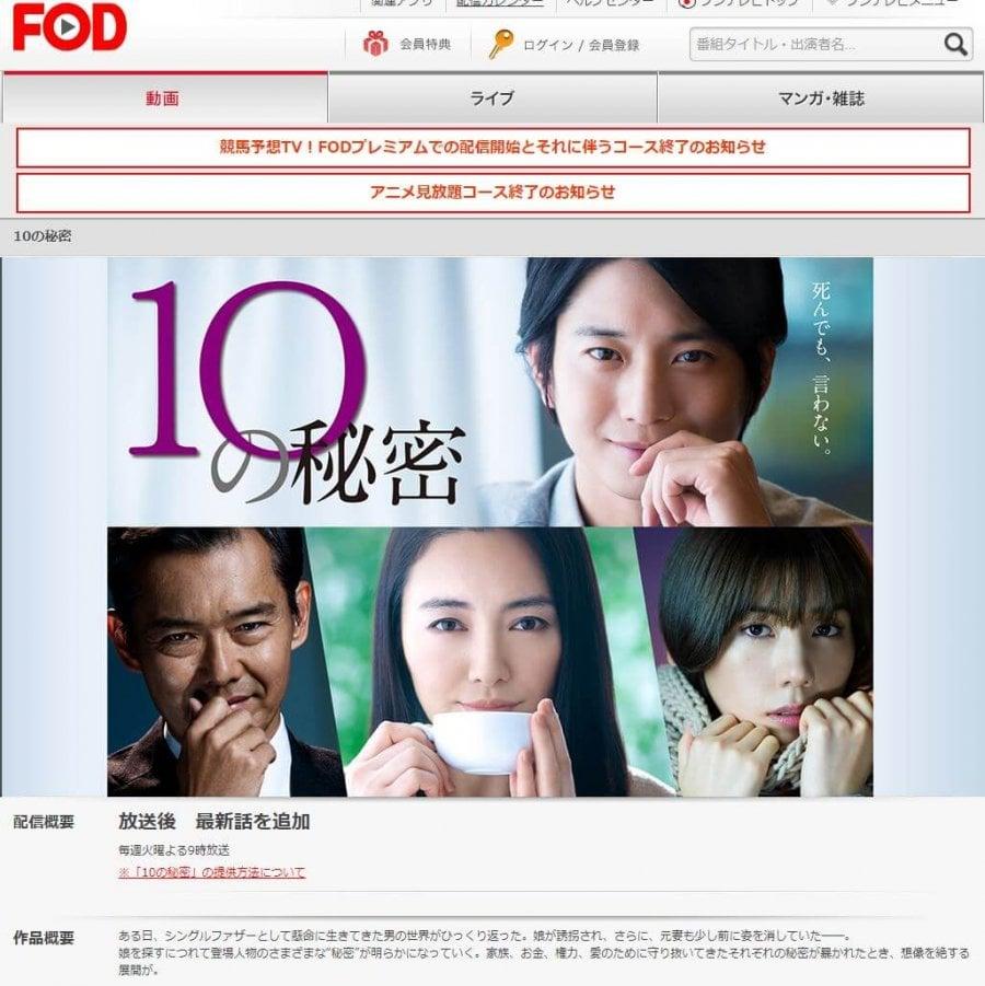 10の秘密の視聴FOD