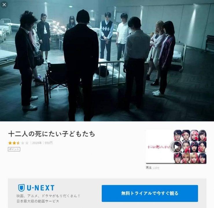 「十二人の死にたい子どもたち」動画をU-NEXT配信で無料で視聴する