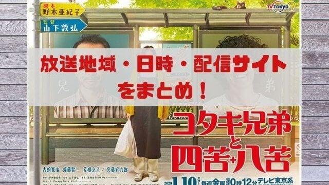 コタキ兄弟と四苦八の放送地域・日時・配信サイト をまとめ!