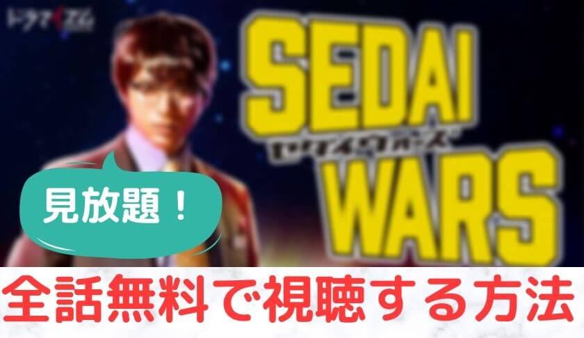 「SEDAI WARS(セダイウォーズ)」を全話無料で観る方法