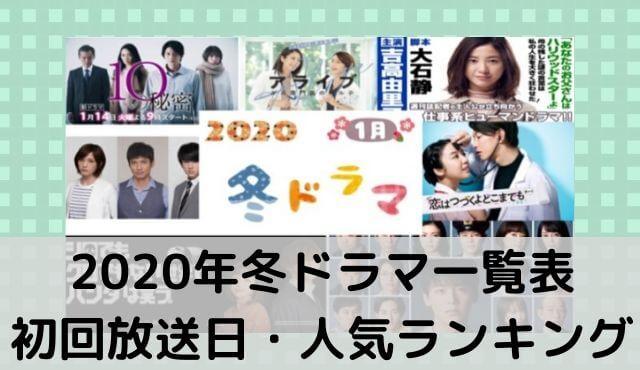 2020年冬ドラマ一覧表・初回放送日 と人気ランキング