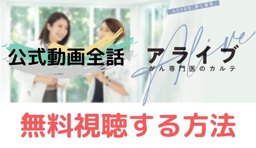ドラマ・アライブ・無料で全話動画 視聴する方法