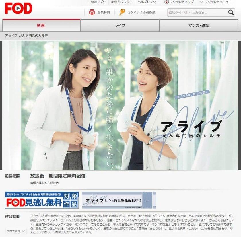 ドラマ「アライブ」FODで無料配信