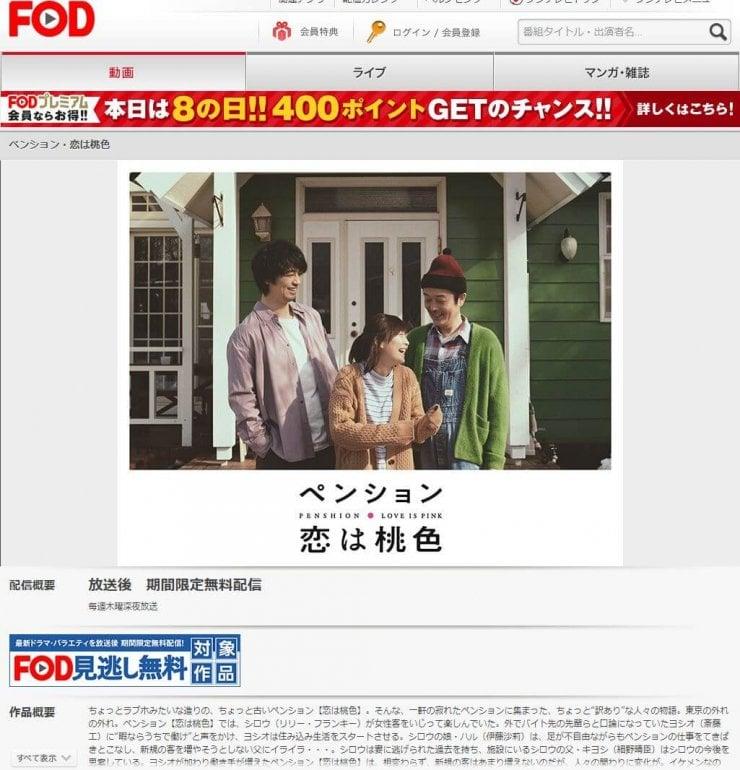 「ペンション・恋は桃色」FODで見放題配信