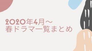2020年春ドラマ4月一覧表【初回放送日時など分かりやすくまとめ&解説!】