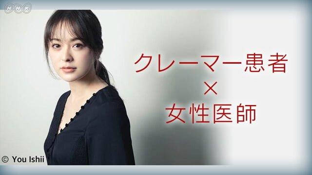 2020年春ドラマの「ディア・ペイシェント~絆のカルテ~」ってどんなドラマ?いつ放送?