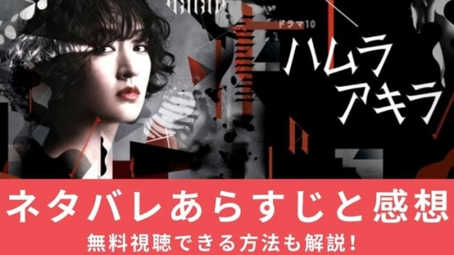 ハムラアキラ ネタバレあらすじと感想!~ ~世界で最も不運な探偵~