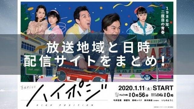 真夜中ドラマ「ハイポジ 」放送地域と日時 配信サイトをまとめ!