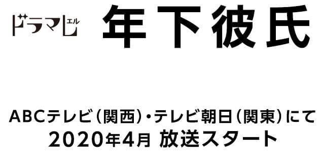 2020年春ドラマ「年下彼氏」