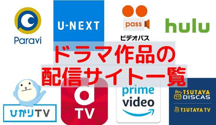 2020年冬ドラマの配信サイト(VOD)一覧~無料で視聴~