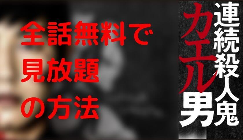 カエル男 【全話見放題】見逃し動画を無料で視聴する配信サイト