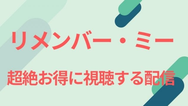 リメンバー・ミー 見逃し動画を超絶お得に視聴する方法・配信サイト【公式動画】