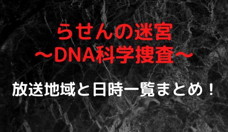らせんの迷宮~DNA科学捜査~ 放送地域と日時・配信サイトをわかりやすくまとめました!