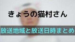 きょうの猫村さん 放送地域と日時・配信サイトをわかりやすくまとめました!(今日の猫村さん)