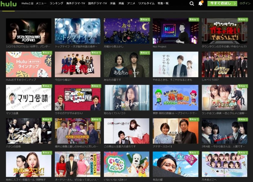 Huluで無料で視聴する