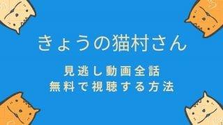 きょうの猫村さん 1話~最新話【全話見放題】見逃し動画を無料で視聴する方法・配信サイト【公式動画】
