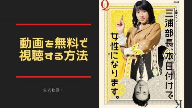 三浦部長、本日付けで女性になります。 見逃し動画をお得に視聴する配信サイト【公式動画!】