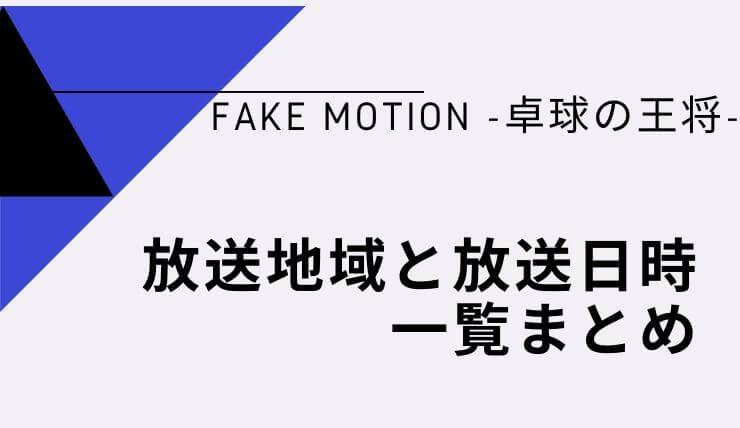 FAKE MOTION -卓球の王将- 放送地域・放送局・放送日時一覧と無料で視聴できる配信サイト!わかりやすくまとめました【都道府県別】