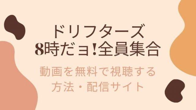 志村けん ドリフターズ 動画を無料で視聴する方法・配信サイト【8時だョ!全員集合】