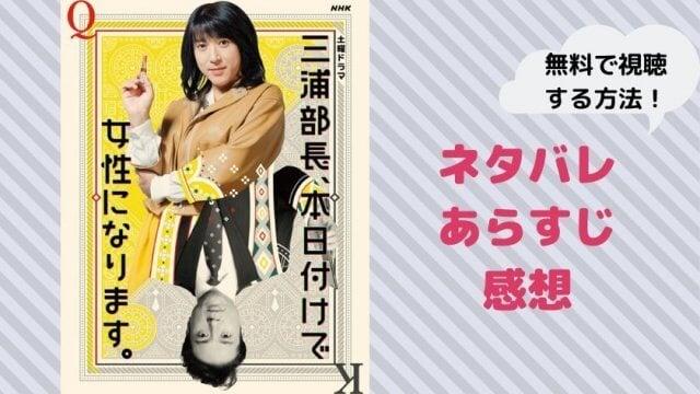 三浦部長、本日付けで女性になります。 ネタバレあらすじと感想!~ゲームの全容は人間狩り?