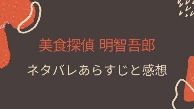美食探偵 明智五郎 ネタバレあらすじ感想と評判