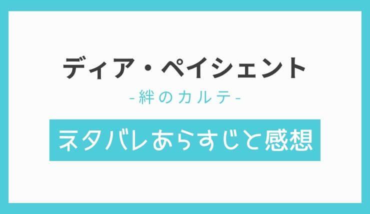 ディア・ペイシェント ネタバレあらすじと感想!-絆のカルテ-