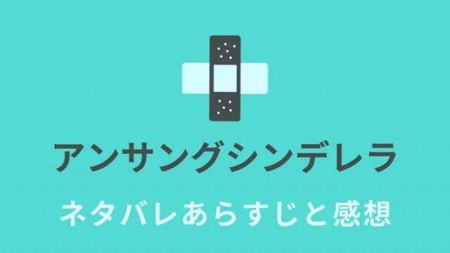 アンサングシンデレラ ネタバレあらすじと感想・評判!