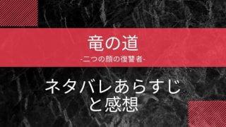 竜の道 ネタバレあらすじと感想・評判-二つの顔の復讐者-