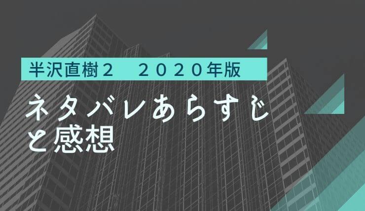 半沢直樹2ネタバレあらすじと感想 皆の評判!【2020年版】