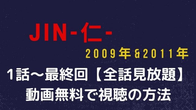 JIN-仁-【2009年・2011年】 1話~最終回【全話見放題】見逃し動画を無料で視聴する方法・配信サイト【完結編AmazonPrime】